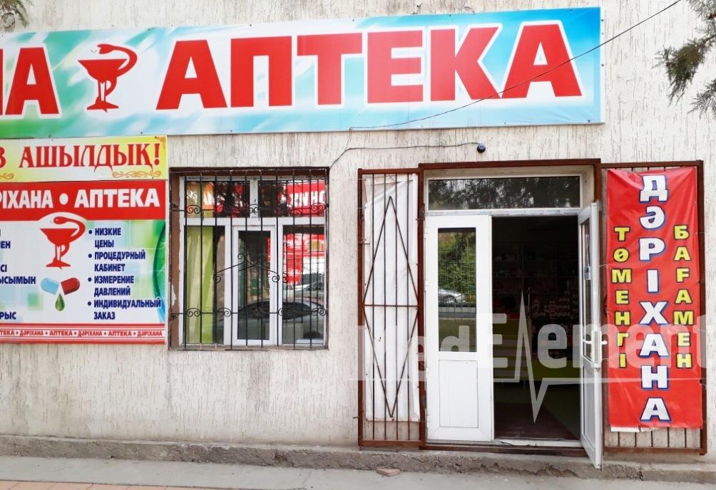 """Процедурный кабинет при аптеке """"АЛИФАРМ"""""""
