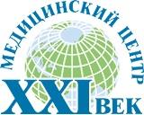 "Медицинский центр ""XXI ВЕК"" на Погр. Гарькавого"