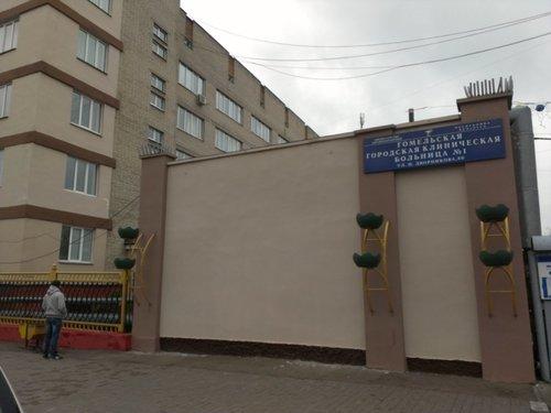 Гомельская городская клиническая больница №1