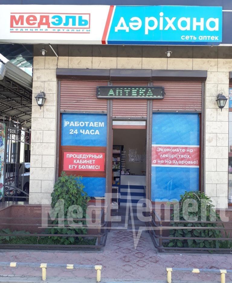 """Процедурный кабинет при аптеке """"МЕДЭЛЬ"""" на Ахунбабаева"""