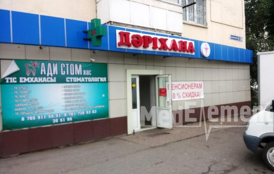 """Аптека """"ДОКТОР+"""""""