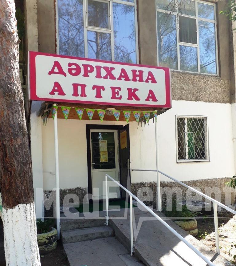 """Аптека при медицинском центре """"АРУ"""""""