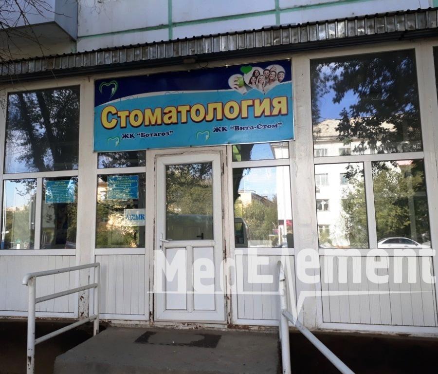"""БОТАГӨЗ"" стоматолог бөлмесі"