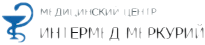 "Медицинский центр ""ИНТЕРМЕД-МЕРКУРИЙ"""