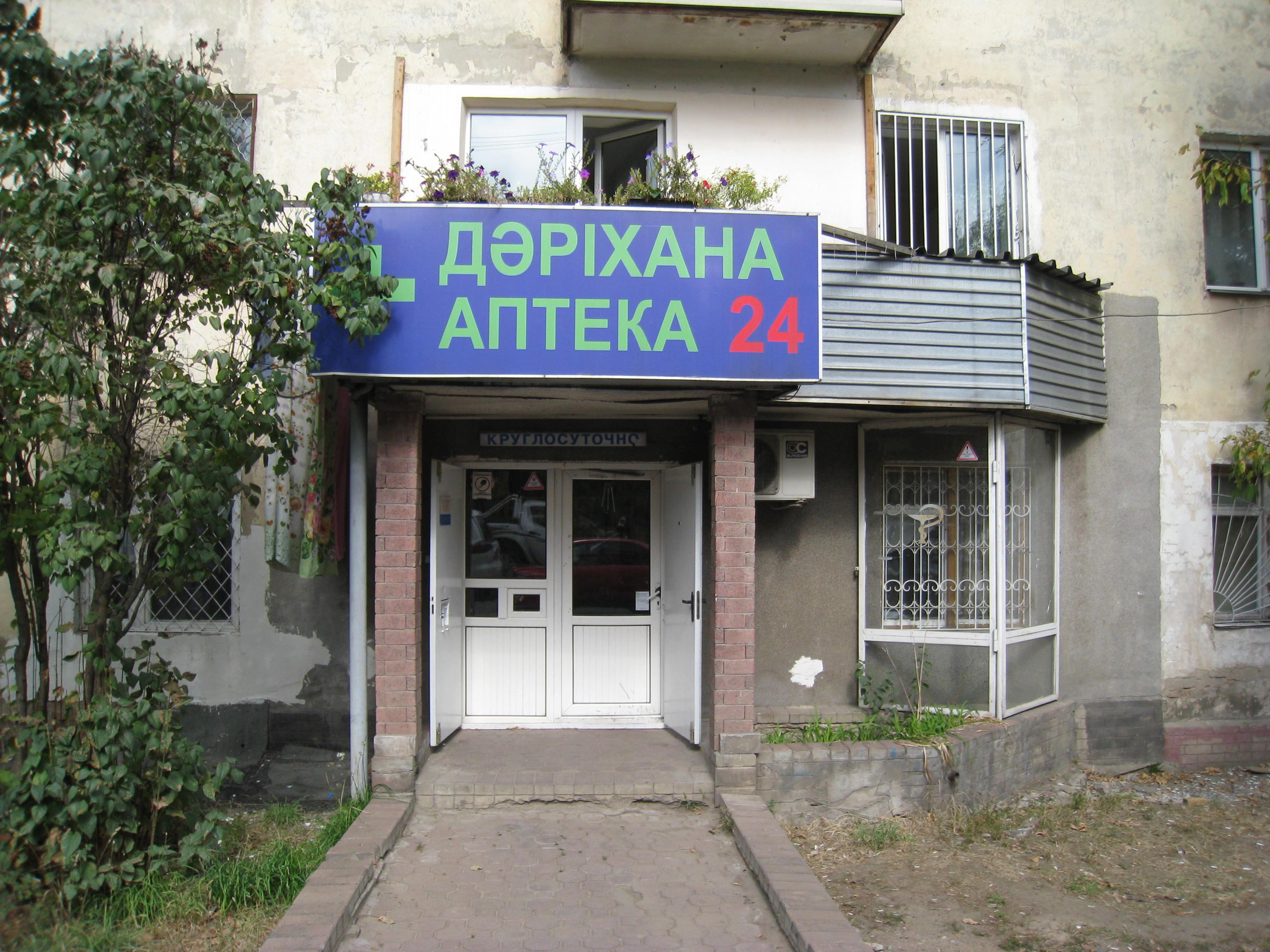 Аптека на Басенова 1