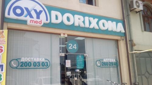 "Аптека ""OXY MED"" №51/3"