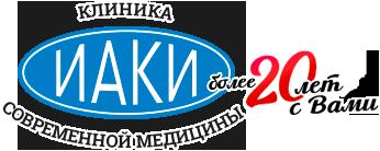 """Клиника современной медицины """"ИАКИ"""" на площади Победы"""