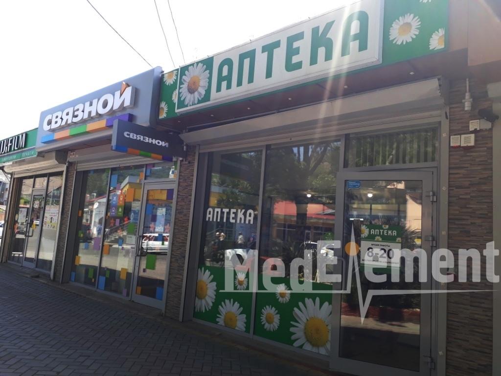 Аптека на Сухумском шоссе 52
