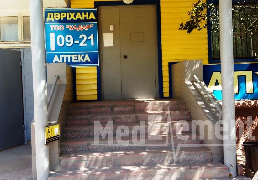"Аптека ""КАДАР"" на Бокейханова"