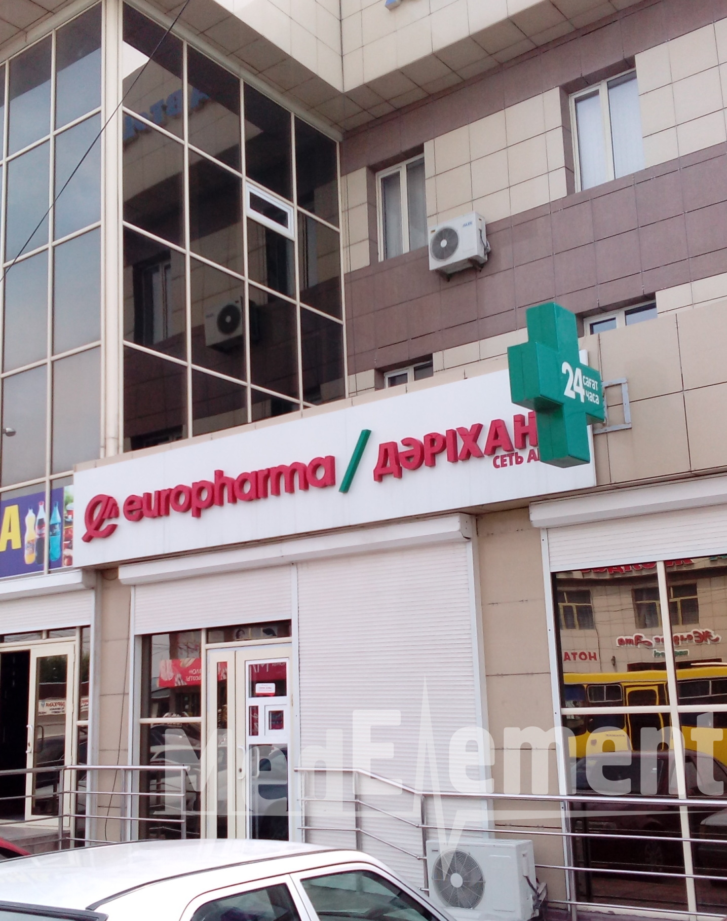 """EUROPHARMA"" дәріханасы  (Ахумбабаев к-сі)"