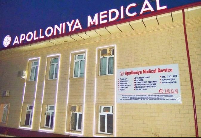 """Многопрофильная клиника """"APOLLONIYA MEDICAL SERVICE"""""""