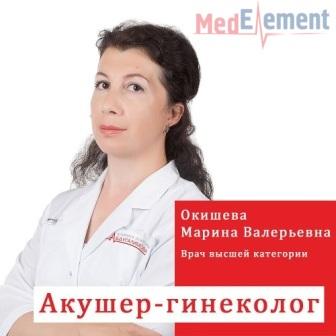 Окишева Марина Валерьевна