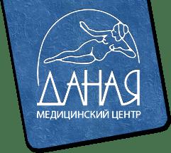 """Медицинский центр """"ДАНАЯ"""" на проспекте Энгельса"""