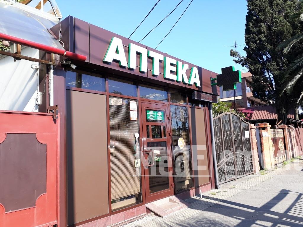 Аптека на Ленина 136