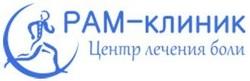 "Центр лечения боли ""РАМ-КЛИНИК"""