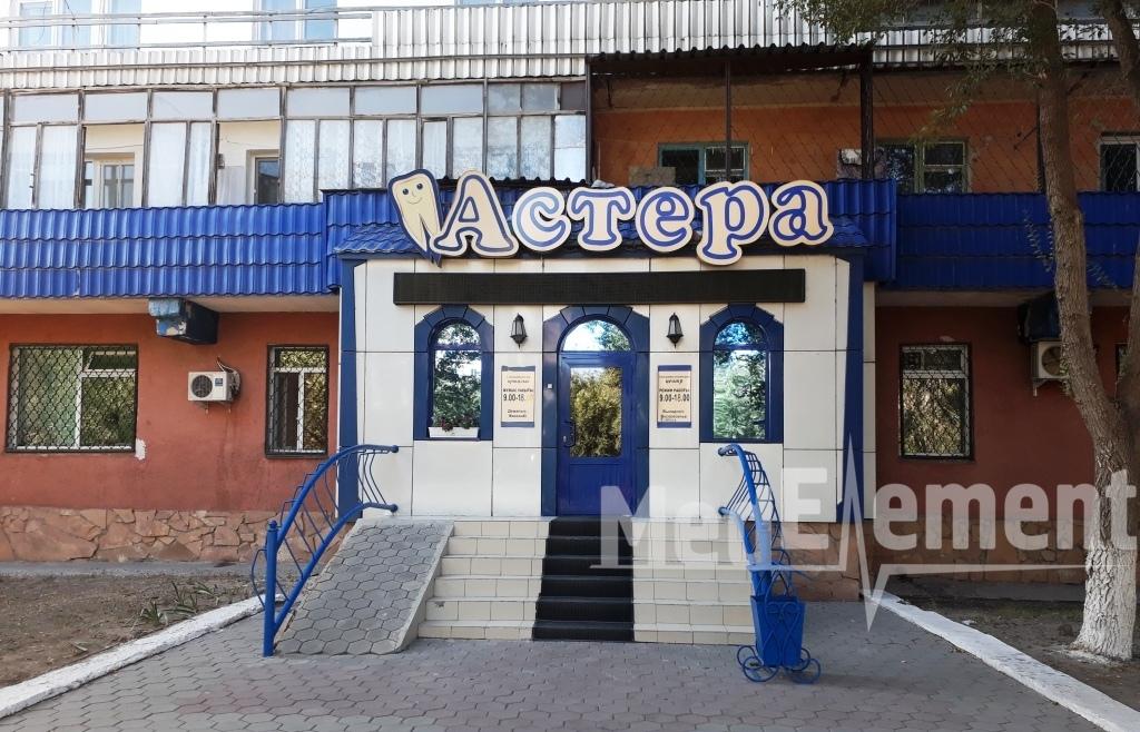 """Стоматологический центр """"АСТЕРА"""""""