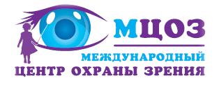 Международный центр охраны зрения