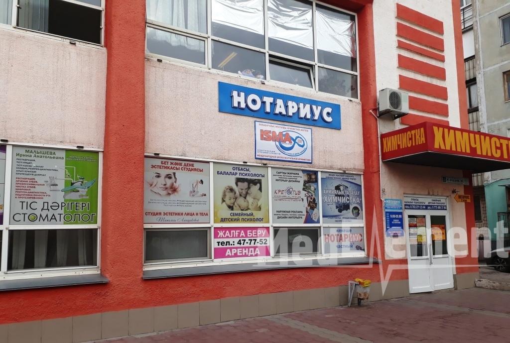 Стоматологический кабинет на Абдирова 16