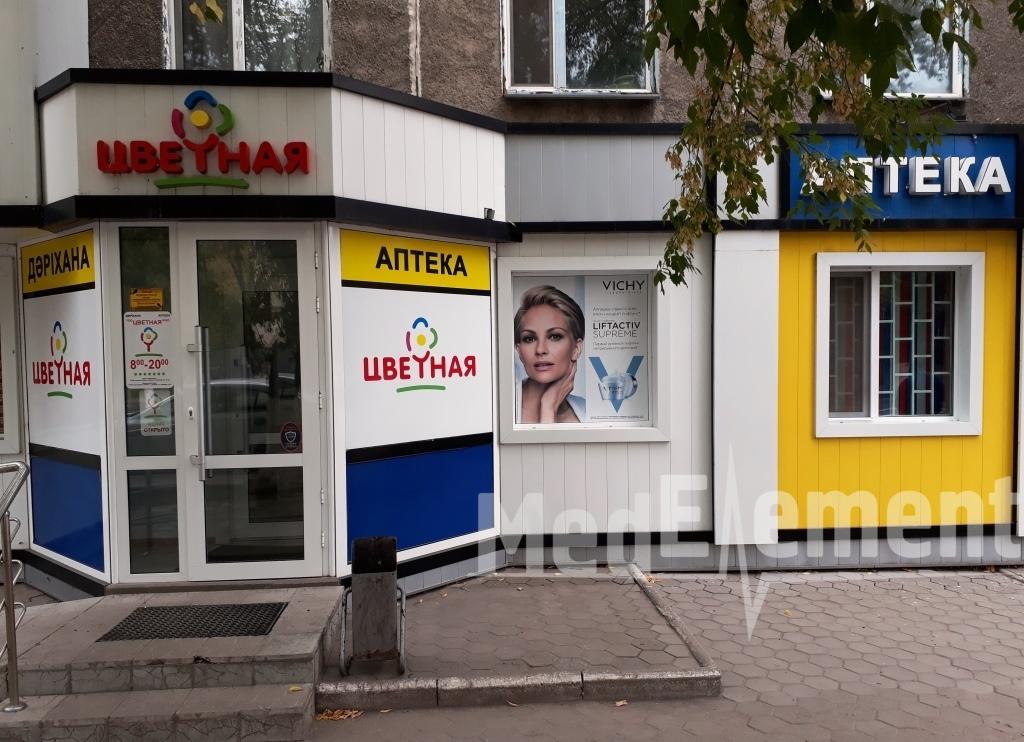 "Аптека ""ЦВЕТНАЯ"" на Ерубаева"