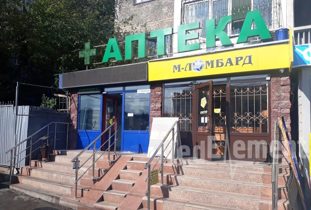 Аптека на Пушкина 35