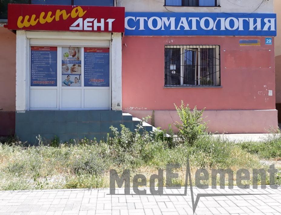 """Стоматологическая клиника """"ШИПА ДЕНТ"""""""