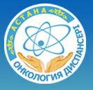 Онкологический центр г. Астана