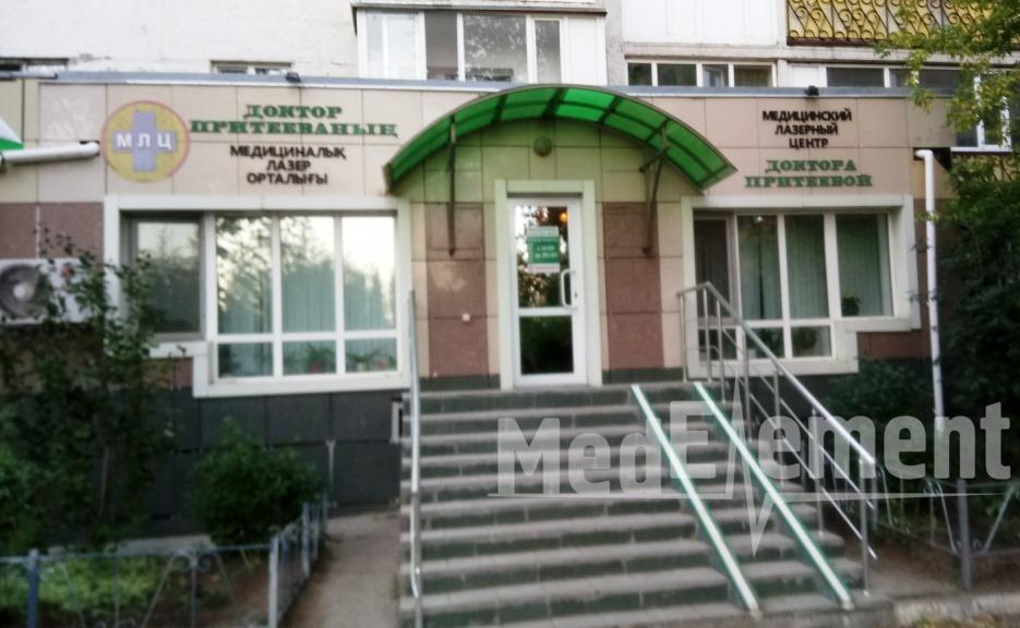 Медицинский лазерный центр ДОКТОРА ПРИТЕЕВОЙ