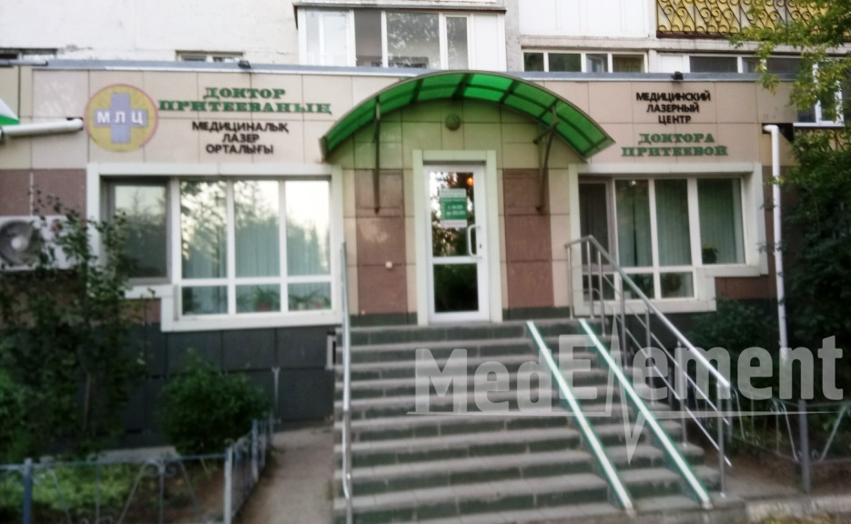 ДОКТОР ПРИТЕЕВА лазер медицина орталығы