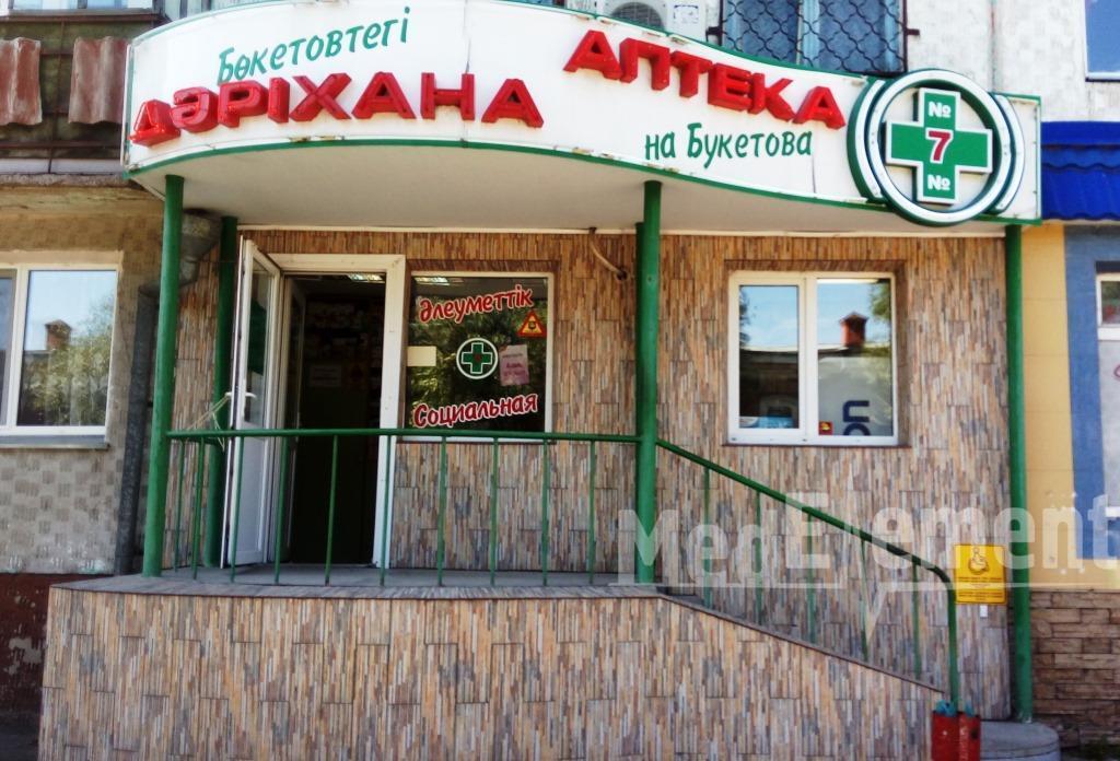 """Аптека """"№7"""" на Букетова"""
