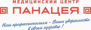 "Медицинский центр ""ПАНАЦЕЯ"" на Школьная"