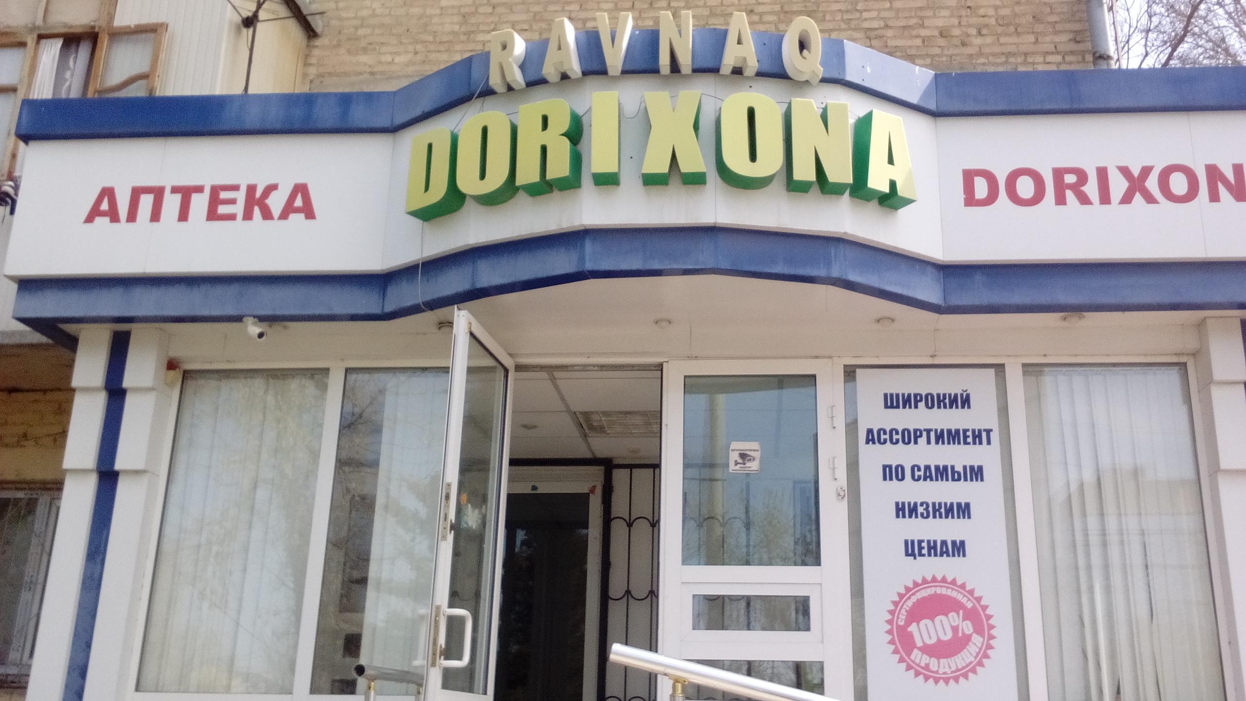 """Аптека """"RAVNAQ"""""""