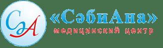 """Медицинский центр """"СӘБИ АНА"""""""