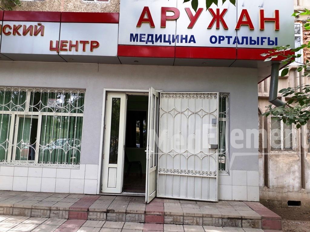 """""""АРУЖАН"""" медицина орталығы"""