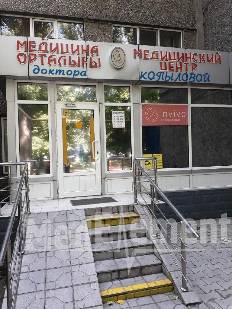 ДОКТОР КОПЫЛОВА медицина орталығы
