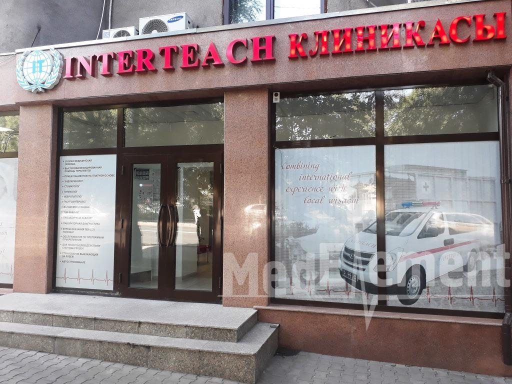 "Клиника семейной медицины ""INTERTEACH"""