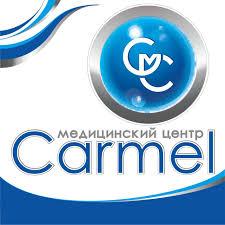 """Медицинский центр """"КАРМЕЛЬ"""""""
