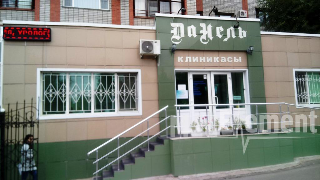 """Медицинский центр """"ДАНЕЛЬ"""""""