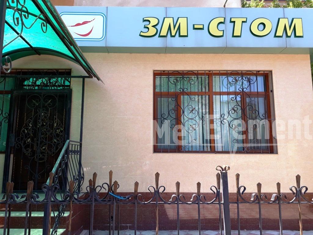 """Стоматология """"ЗМ-СТОМ"""""""