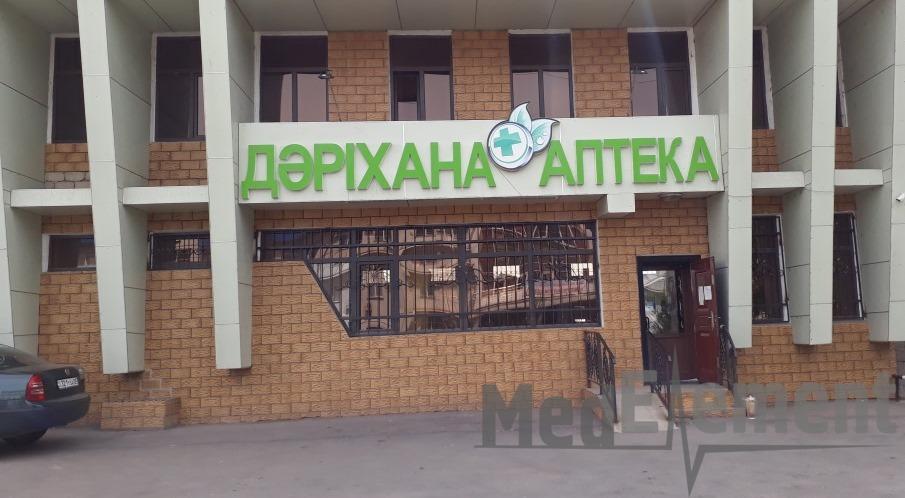 Аптека на Желтоксан 43