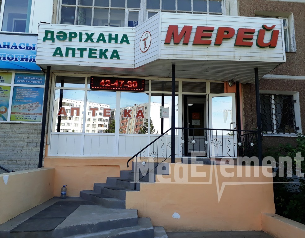 """Аптека """"МЕРЕЙ"""" на Абылай хана"""