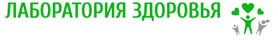 """Медицинский центр """"ЛАБОРАТОРИЯ ЗДОРОВЬЯ"""""""