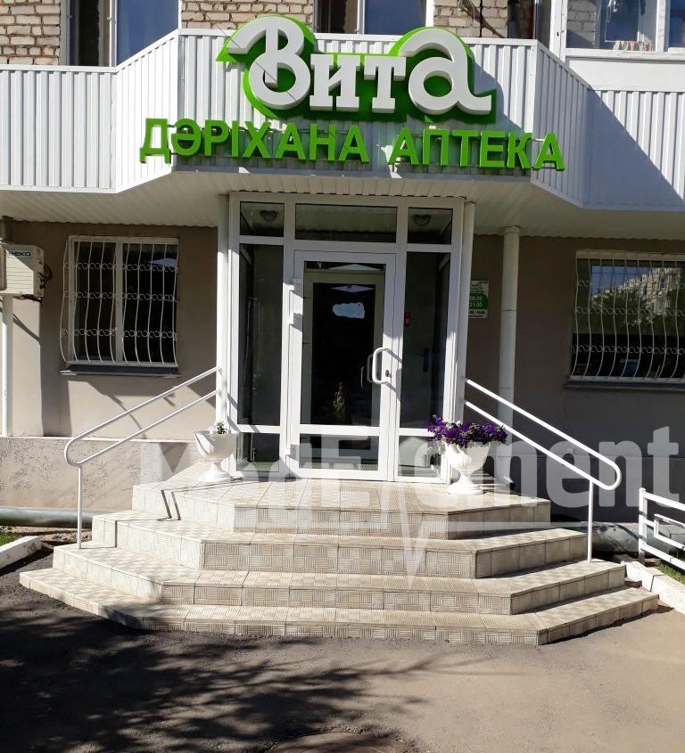 """""""ВИТА"""" дәріханасы ( Ақан Сері к-сі, 137)"""