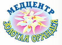 """Медицинский центр """"ЗОЛОТАЯ ОРХИДЕЯ"""" на Гагарина"""