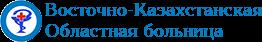 Шығыс Қазақстан облыстық ауруханасы
