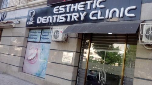 """Стоматологическая клиника """"ESTHETIC DENTISTRY CLINIC"""""""