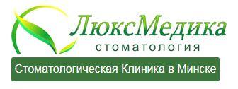 """Стоматология """"ЛЮКСМЕДИКА"""""""