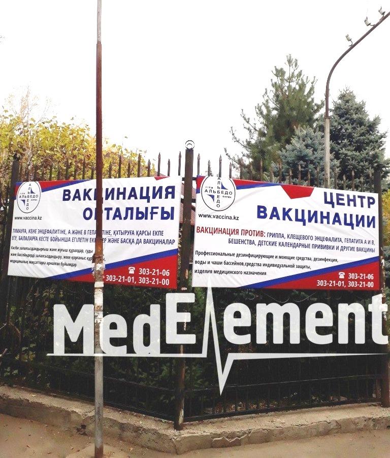 """Центр вакцинации """"АЛЬБЕДО"""""""