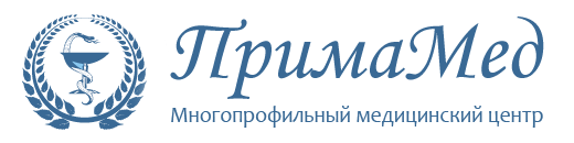 """Медицинский центр """"ПРИМАМЕД"""""""