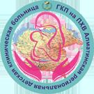 Алматы аймақтық балалар клиникалық ауруханасы (Өтеген Батыр ауылы)