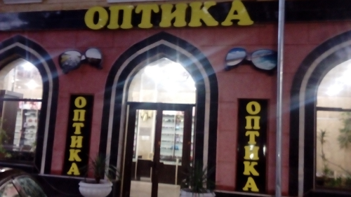 "Оптика ""OPTIKA DIZAYN"" на Лабзаке"